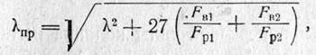 Формула (7.VIII)