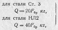 Формула (8.VIII)